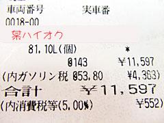 050825oil